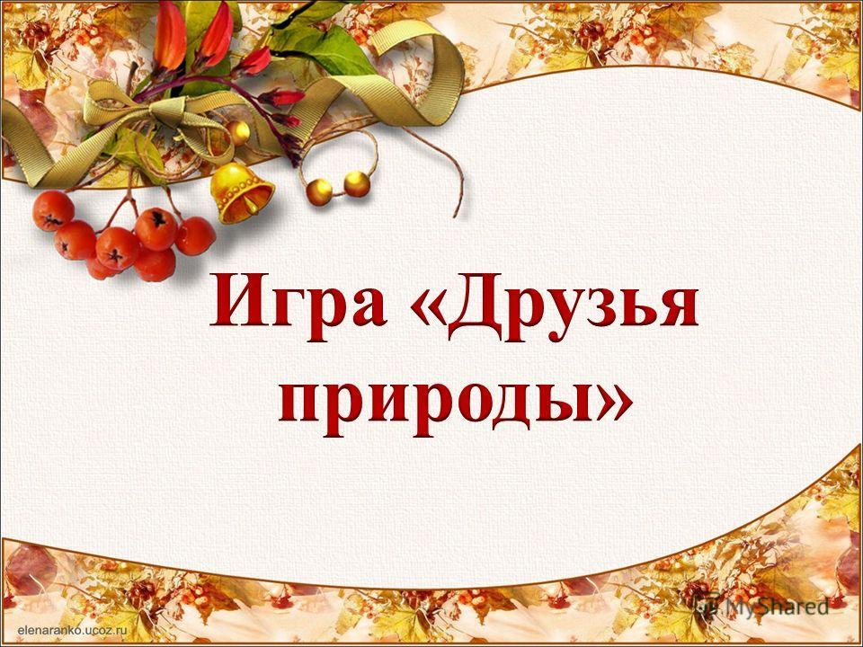 Эмблема 2 класса картинки на тему осень