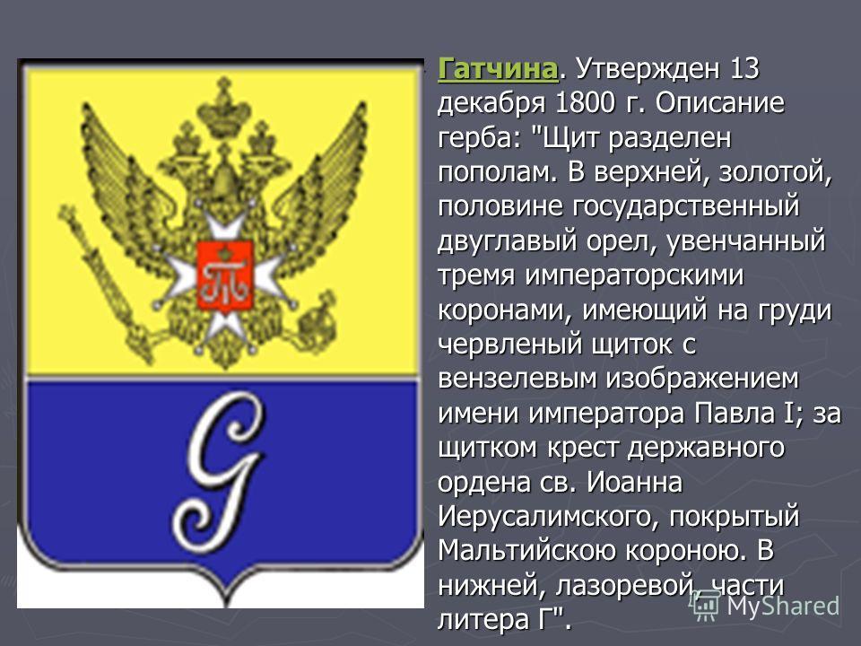 Гатчина. Утвержден 13 декабря 1800 г. Описание герба: