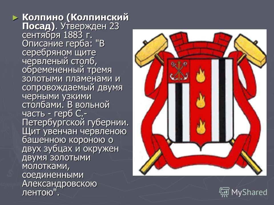 Колпино (Колпинский Посад). Утвержден 23 сентября 1883 г. Описание герба: