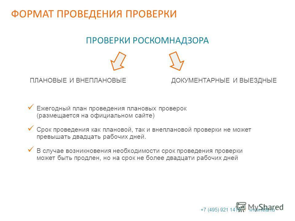 +7 (495) 921 1410 / www.leta.ru ФОРМАТ ПРОВЕДЕНИЯ ПРОВЕРКИ ПЛАНОВЫЕ И ВНЕПЛАНОВЫЕДОКУМЕНТАРНЫЕ И ВЫЕЗДНЫЕ Ежегодный план проведения плановых проверок (размещается на официальном сайте) Срок проведения как плановой, так и внеплановой проверки не может