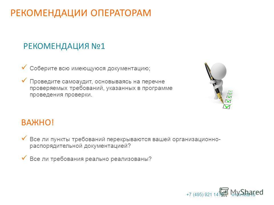 +7 (495) 921 1410 / www.leta.ru РЕКОМЕНДАЦИЯ 1 Соберите всю имеющуюся документацию; Проведите самоаудит, основываясь на перечне проверяемых требований, указанных в программе проведения проверки. ВАЖНО! Все ли пункты требований перекрываются вашей орг