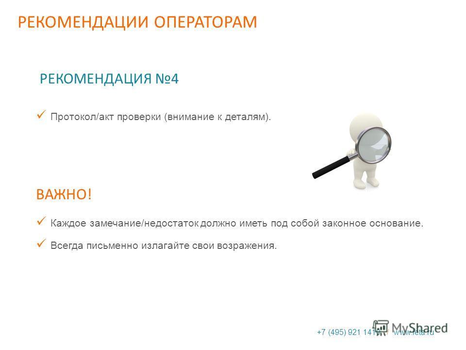 +7 (495) 921 1410 / www.leta.ru РЕКОМЕНДАЦИЯ 4 Протокол/акт проверки (внимание к деталям). ВАЖНО! Каждое замечание/недостаток должно иметь под собой законное основание. Всегда письменно излагайте свои возражения. РЕКОМЕНДАЦИИ ОПЕРАТОРАМ