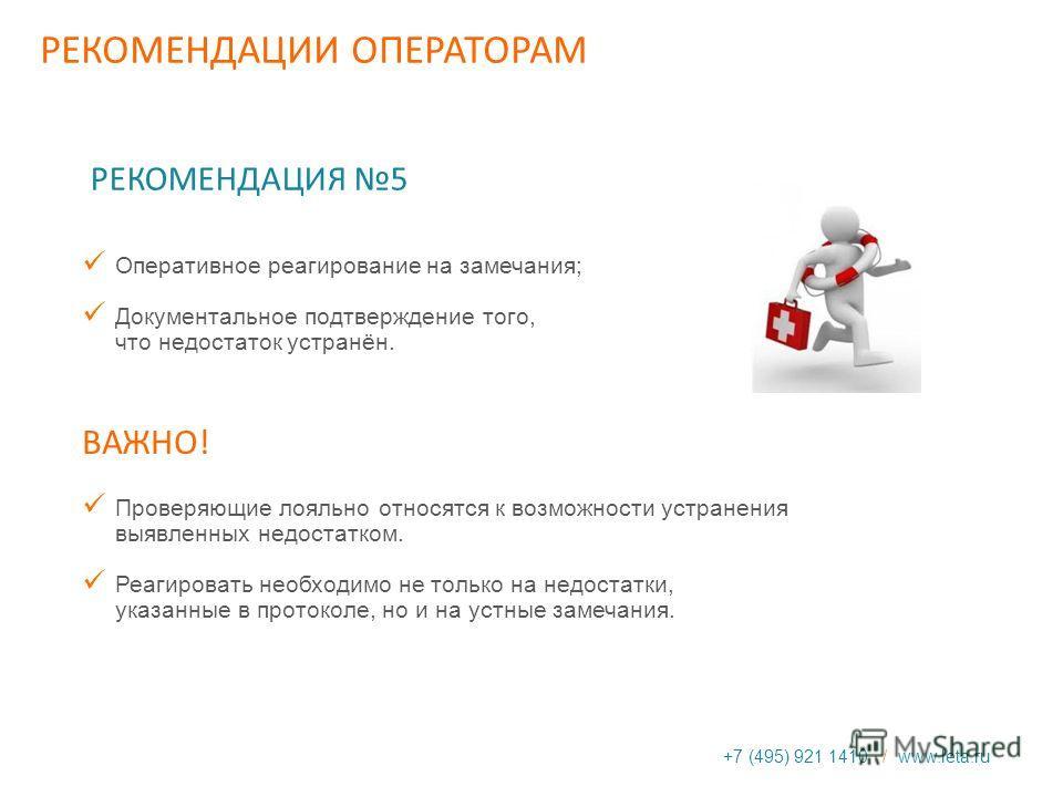 +7 (495) 921 1410 / www.leta.ru РЕКОМЕНДАЦИЯ 5 Оперативное реагирование на замечания; Документальное подтверждение того, что недостаток устранён. ВАЖНО! Проверяющие лояльно относятся к возможности устранения выявленных недостатком. Реагировать необхо