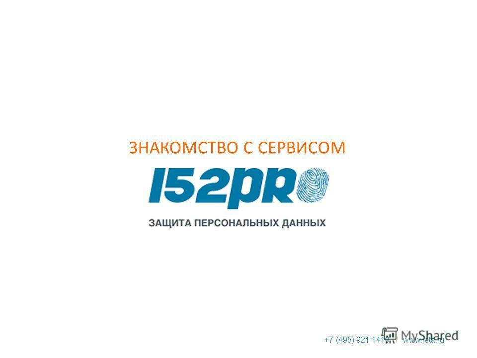 +7 (495) 921 1410 / www.leta.ru ЗНАКОМСТВО С СЕРВИСОМ