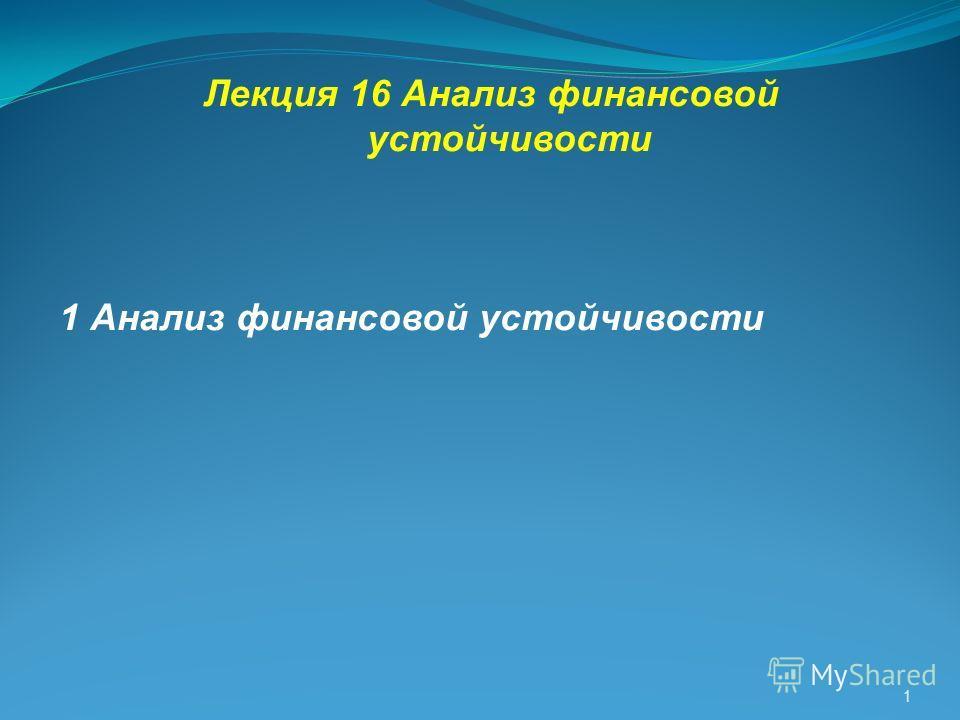 1 Лекция 16 Анализ финансовой устойчивости 1 Анализ финансовой устойчивости