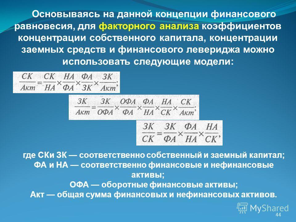44 Основываясь на данной концепции финансового равновесия, для факторного анализа коэффициентов концентрации собственного капитала, концентрации заемных средств и финансового левериджа можно использовать следующие модели: где СКи ЗК соответственно со