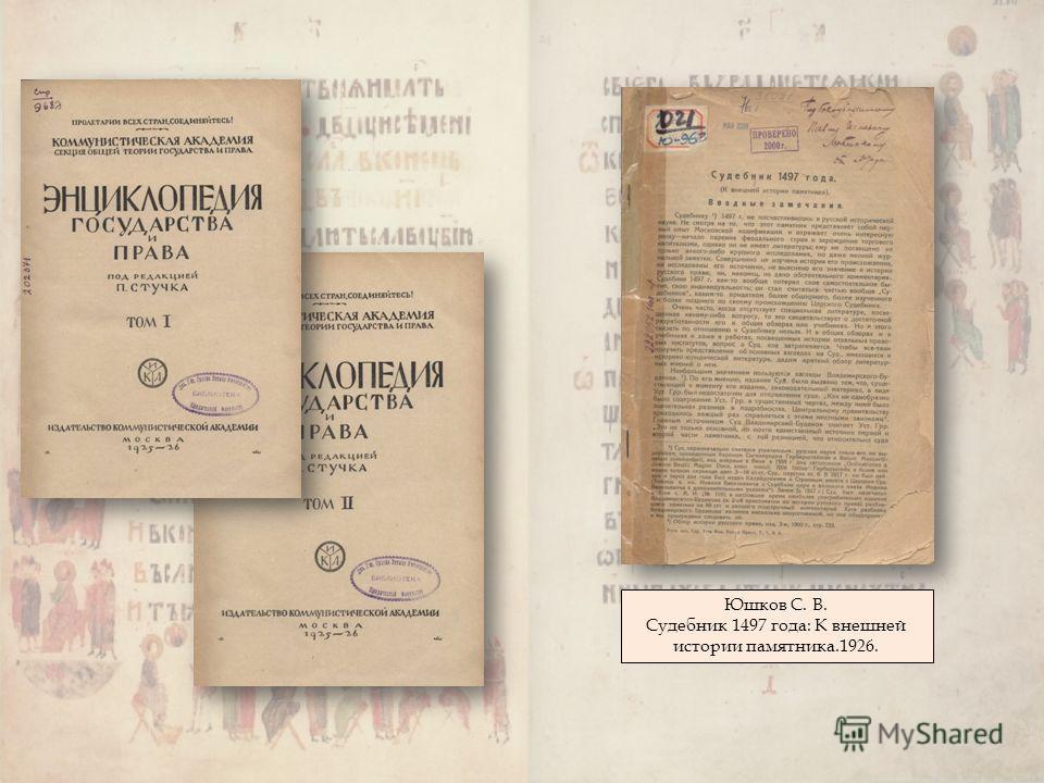 Юшков С. В. Судебник 1497 года: К внешней истории памятника.1926.