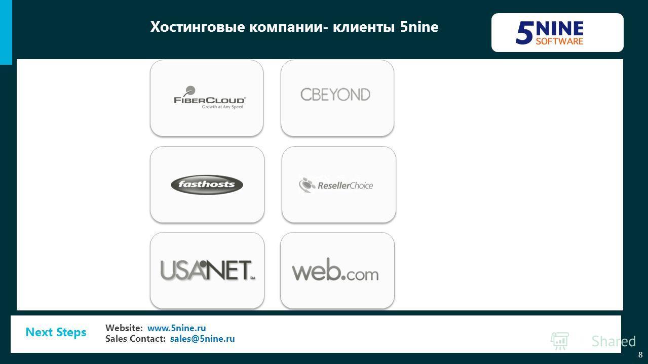 Хостинговые компании- клиенты 5nine 8 Website: www.5nine.ru Sales Contact: sales@5nine.ru Next Steps