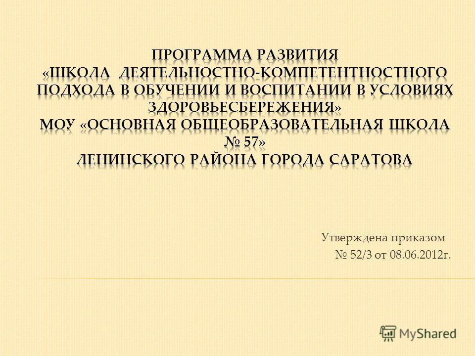 Утверждена приказом 52/3 от 08.06.2012г.