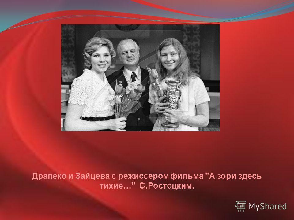 Драпеко и Зайцева с режиссером фильма А зори здесь тихие… С.Ростоцким.
