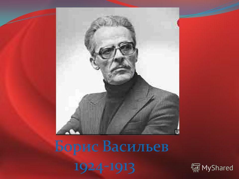 Борис Васильев 1924-1913