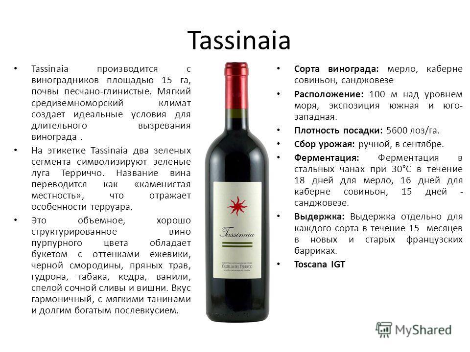 Tassinaia Tassinaia производится с виноградников площадью 15 га, почвы песчано-глинистые. Мягкий средиземноморский климат создает идеальные условия для длительного вызревания винограда. На этикетке Tassinaia два зеленых сегмента символизируют зеленые