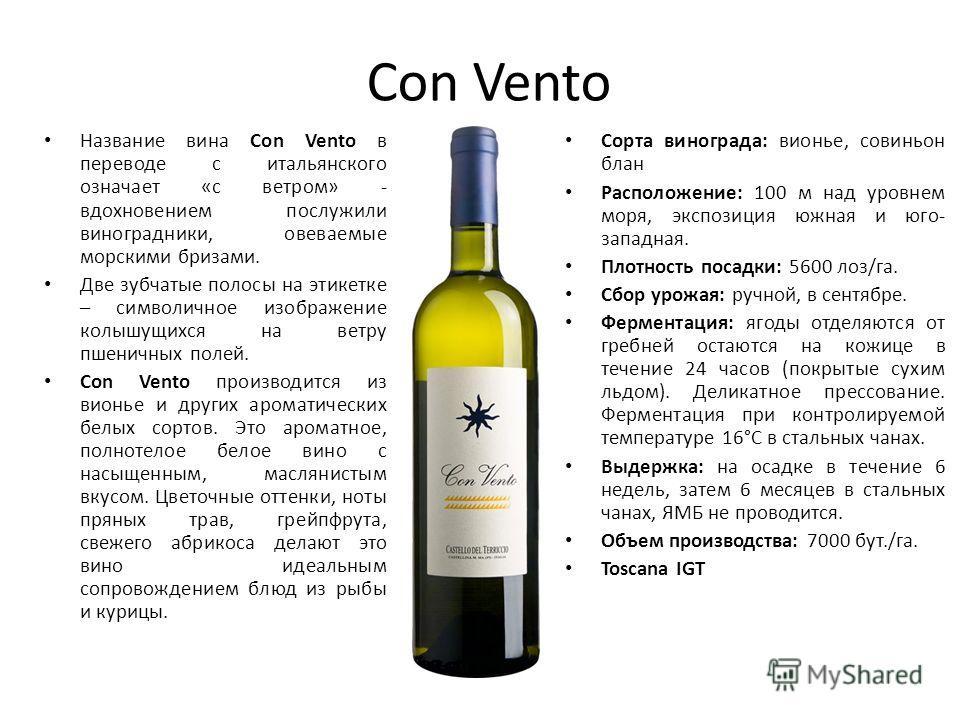 Con Vento Название вина Con Vento в переводе с итальянского означает «с ветром» - вдохновением послужили виноградники, овеваемые морскими бризами. Две зубчатые полосы на этикетке – символичное изображение колышущихся на ветру пшеничных полей. Con Ven