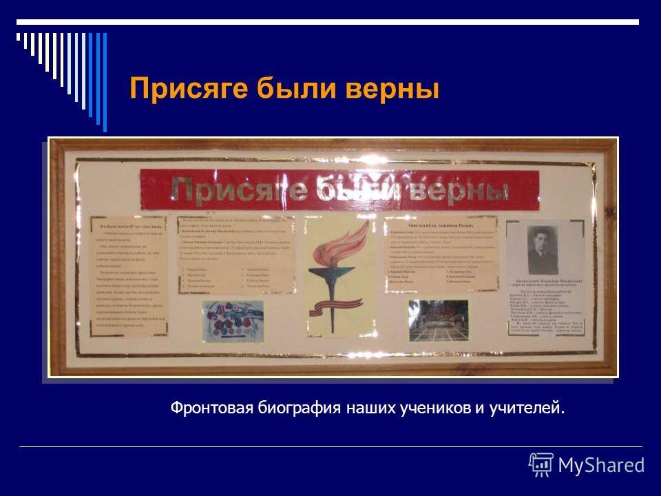 Присяге были верны Фронтовая биография наших учеников и учителей.