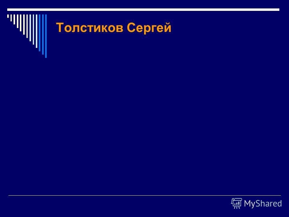 Толстиков Сергей