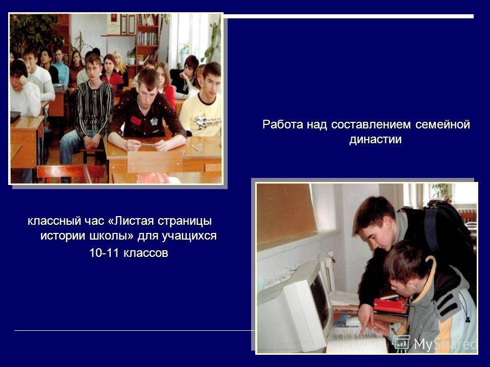 Работа над составлением семейной династии классный час «Листая страницы истории школы» для учащихся 10-11 классов