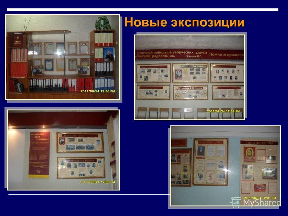 Новые экспозиции