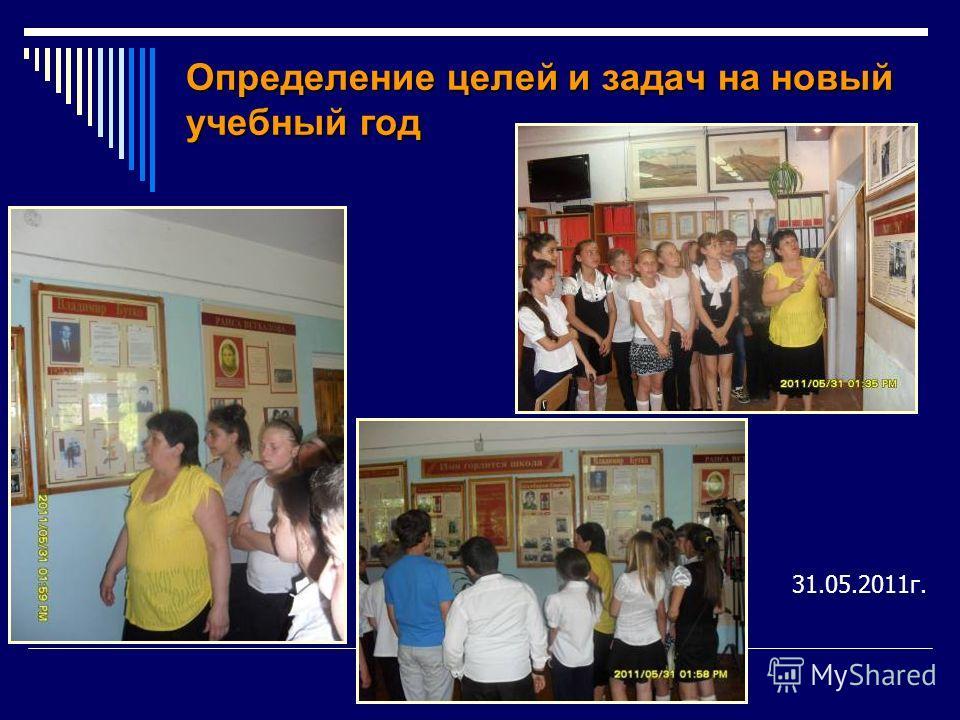 Определение целей и задач на новый учебный год 31.05.2011г.