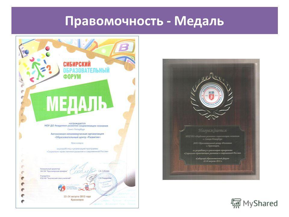 Правомочность - Медаль