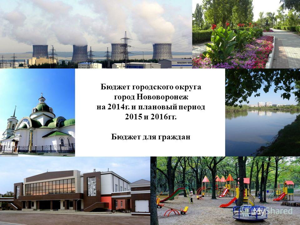 Бюджет городского округа город Нововоронеж на 2014г. и плановый период 2015 и 2016гг. Бюджет для граждан