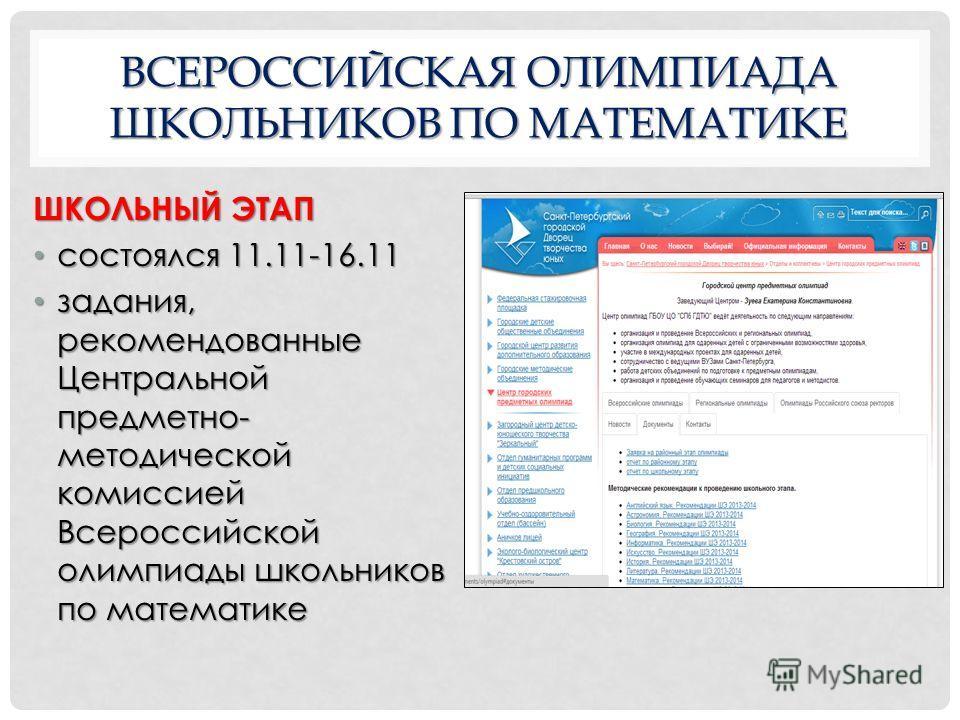 ВСЕРОССИЙСКАЯ ОЛИМПИАДА ШКОЛЬНИКОВ ПО МАТЕМАТИКЕ ШКОЛЬНЫЙ ЭТАП состоялся 11.11-16.11 состоялся 11.11-16.11 задания, рекомендованные Центральной предметно- методической комиссией Всероссийской олимпиады школьников по математике задания, рекомендованны