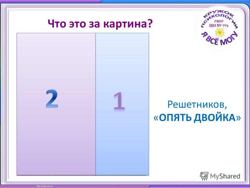 Решетников, «ОПЯТЬ ДВОЙКА» Что это за картина?