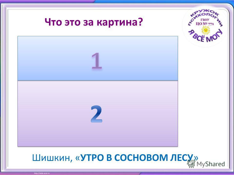 Шишкин, «УТРО В СОСНОВОМ ЛЕСУ» Что это за картина?