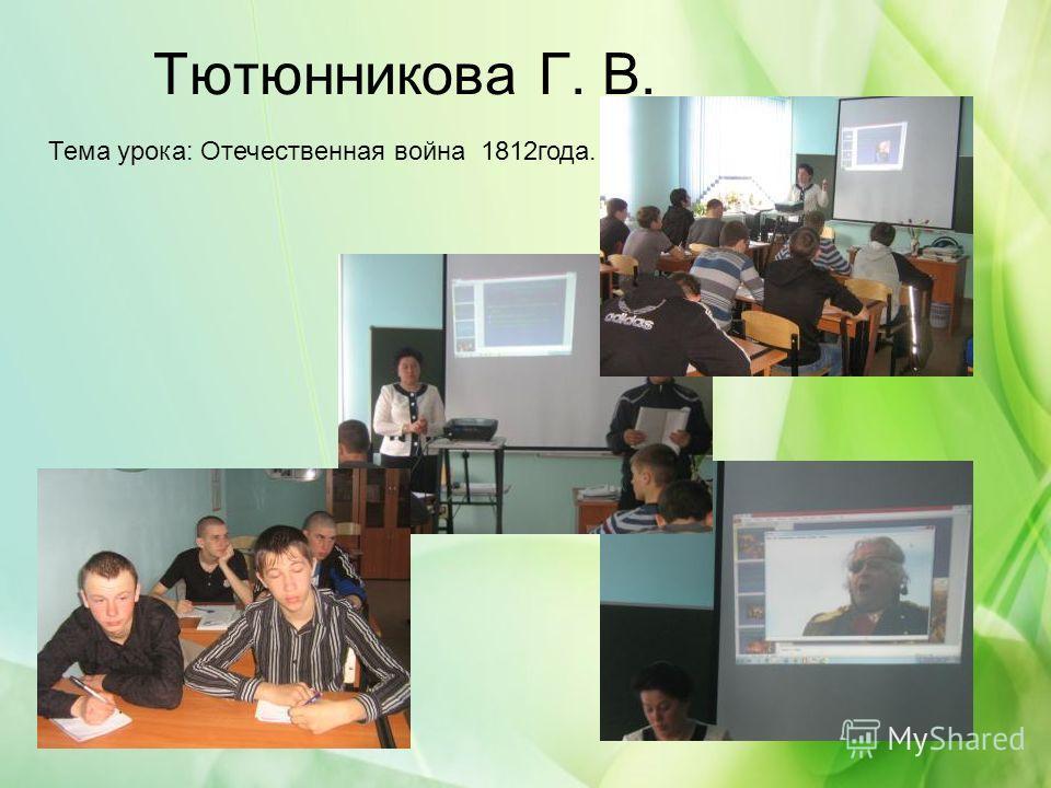 Тютюнникова Г. В. Тема урока: Отечественная война 1812года.