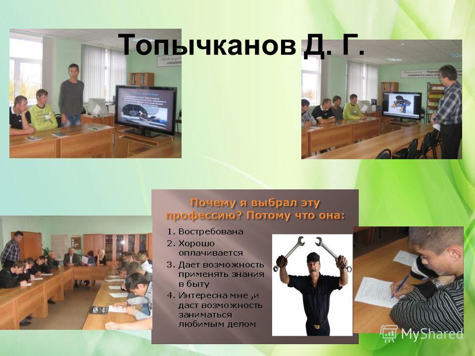 Топычканов Д. Г.