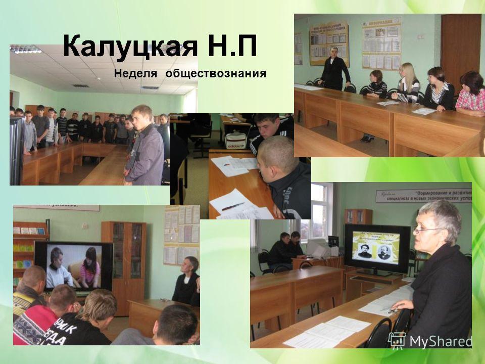 Калуцкая Н.П Неделя обществознания