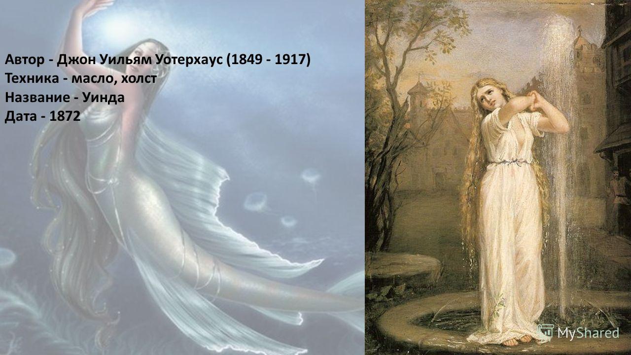 Автор - Джон Уильям Уотерхаус (1849 - 1917) Техника - масло, холст Название - Уинда Дата - 1872