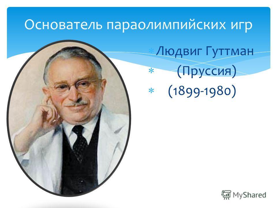 Основатель параолимпийских игр Людвиг Гуттман (Пруссия) (1899-1980)