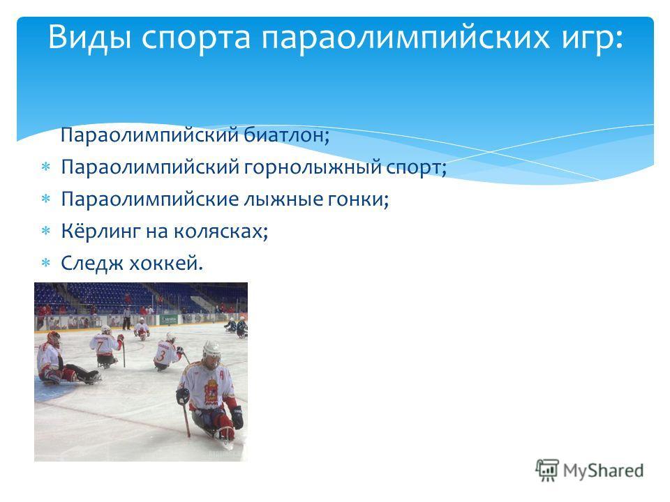 Виды спорта параолимпийских игр: Параолимпийский биатлон; Параолимпийский горнолыжный спорт; Параолимпийские лыжные гонки; Кёрлинг на колясках; Следж хоккей.