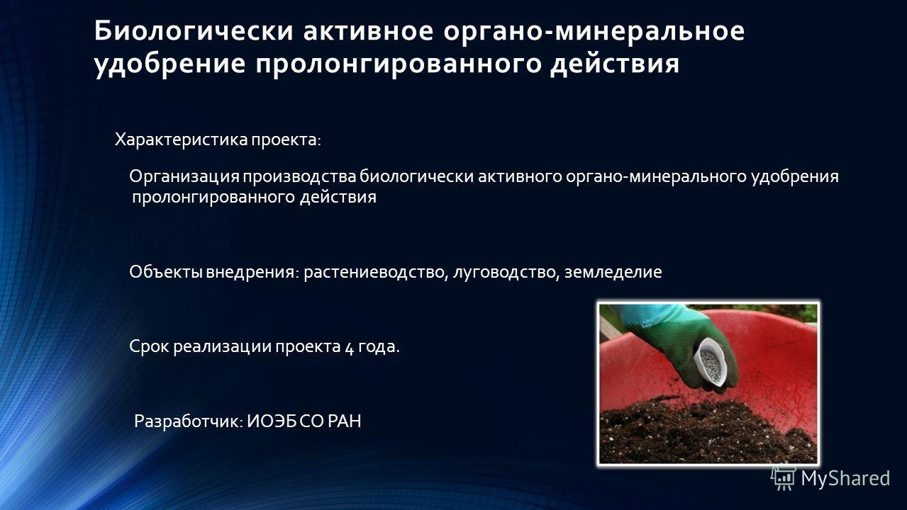 Биологически активное органо-минеральное удобрение пролонгированного действия Характеристика проекта: Организация производства биологически активного органо-минерального удобрения пролонгированного действия Объекты внедрения: растениеводство, луговод