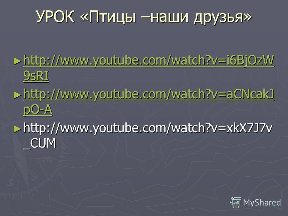 УРОК «Птицы –наши друзья» http://www.youtube.com/watch?v=i6BjOzW 9sRI http://www.youtube.com/watch?v=i6BjOzW 9sRI http://www.youtube.com/watch?v=i6BjOzW 9sRI http://www.youtube.com/watch?v=i6BjOzW 9sRI http://www.youtube.com/watch?v=aCNcakJ pO-A http