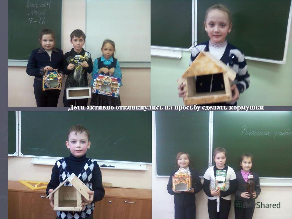 Дети активно откликнулись на просьбу сделать кормушки