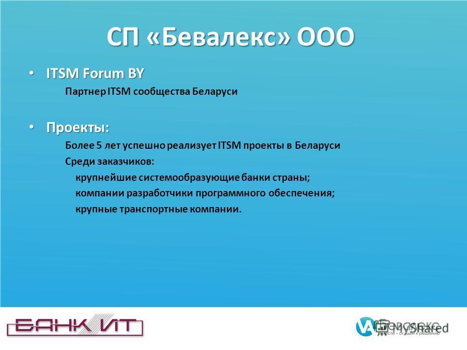 ITSM Forum BY ITSM Forum BY Партнер ITSM сообщества Беларуси Проекты: Проекты: Более 5 лет успешно реализует ITSM проекты в Беларуси Среди заказчиков: крупнейшие системообразующие банки страны; компании разработчики программного обеспечения; крупные