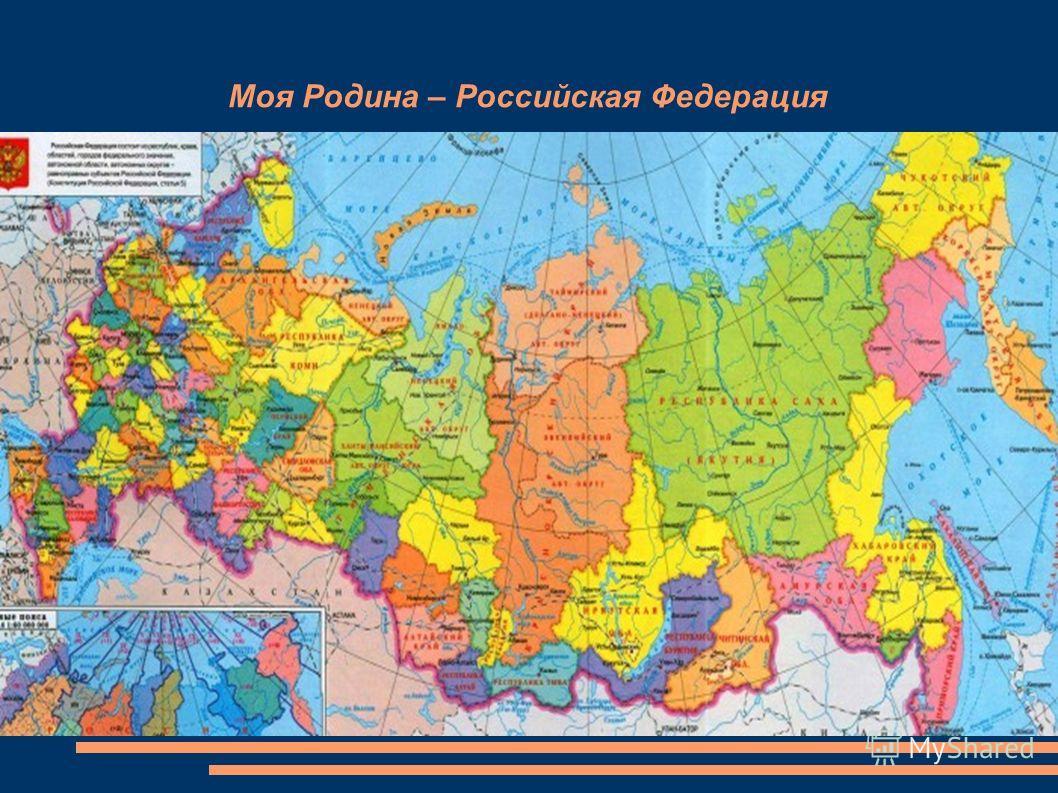 Моя Родина – Российская Федерация