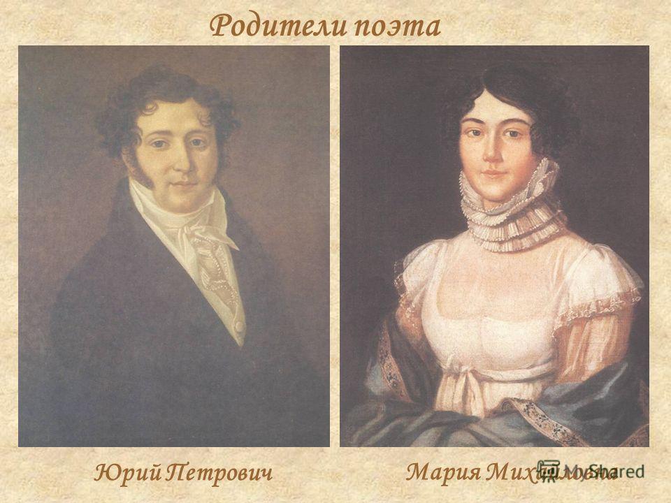 Родители поэта Юрий Петрович Мария Михайловна