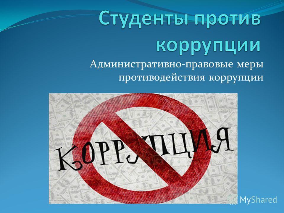 Административно-правовые меры противодействия коррупции
