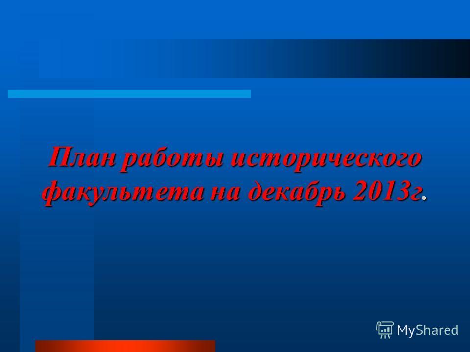 План работы исторического факультета на декабрь 2013г.