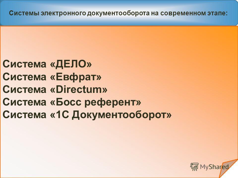 Системы электронного документооборота на современном этапе: Система «ДЕЛО» Система «Евфрат» Система «Directum» Система «Босс референт» Система «1С Документооборот»