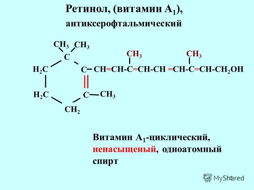 5 С С С СН=СН-С=СН-СН =СН-С=СН-СН 2 ОН СН 3 Н2СН2С Н2СН2С СН 2 Витамин А 1 -циклический, ненасыщеный, одноатомный спирт Ретинол, (витамин А 1 ), антиксерофтальмический