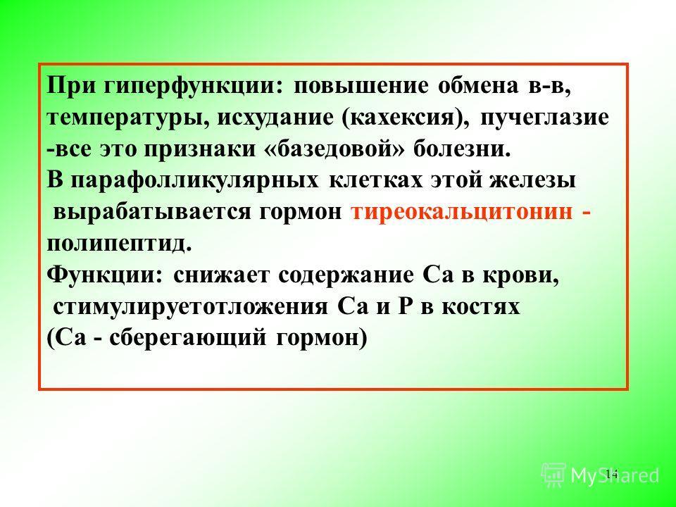 13 I I О I I HO CH 2 CHCOOH NH 2 Тиреоидные гормоны: дийодтирнин 3,5,3- трийодтиронин тироксин (3,5,3,5-тетрайодтиронин)