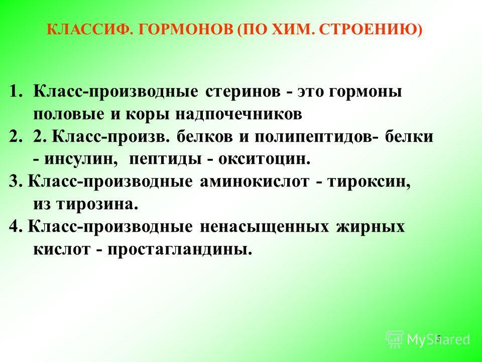 4 Выдел. гормонов идет под контролем ЦНС. В гипотоламусе обр. полипептиды (рилизинг- факторы), кот. поступают в гипофиз и стим. или тормозят синтез его гормонов. Например: тиролиберин – стим. выработку тиреотропного гормона (ТТГ), а тиреостатин - тор