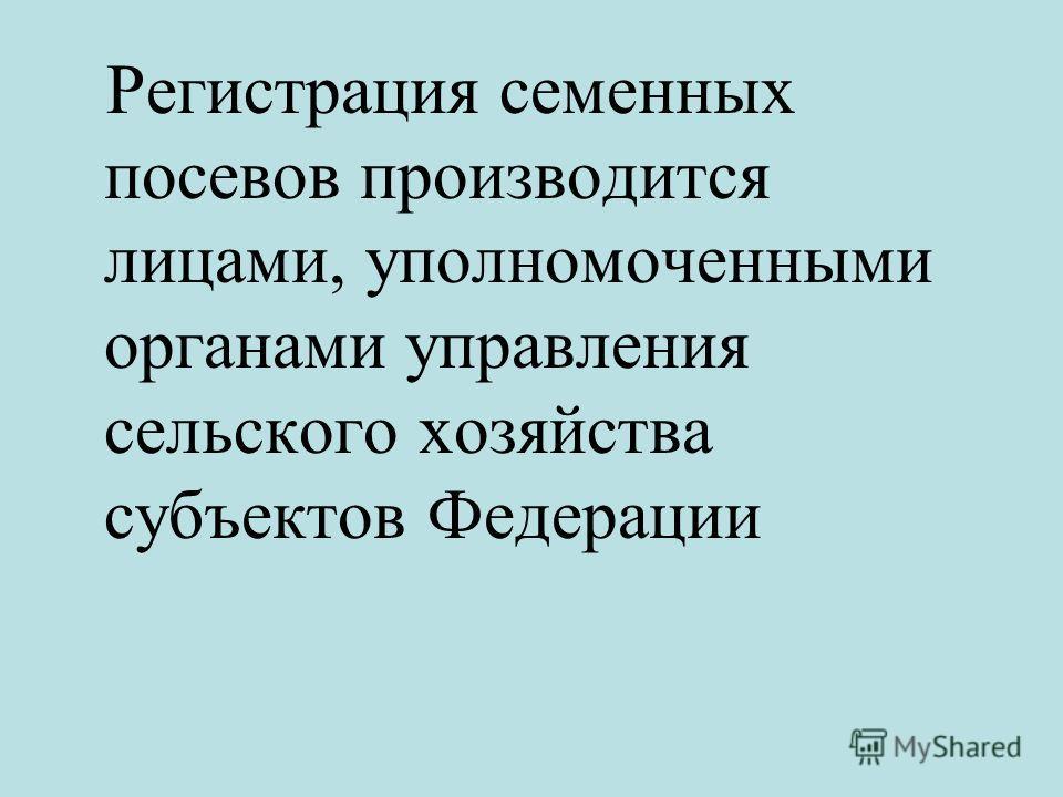 Регистрация семенных посевов производится лицами, уполномоченными органами управления сельского хозяйства субъектов Федерации