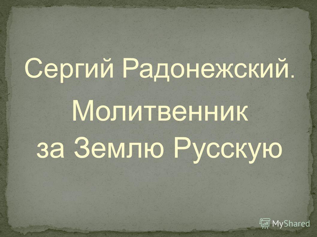 Сергий Радонежский. Молитвенник за Землю Русскую