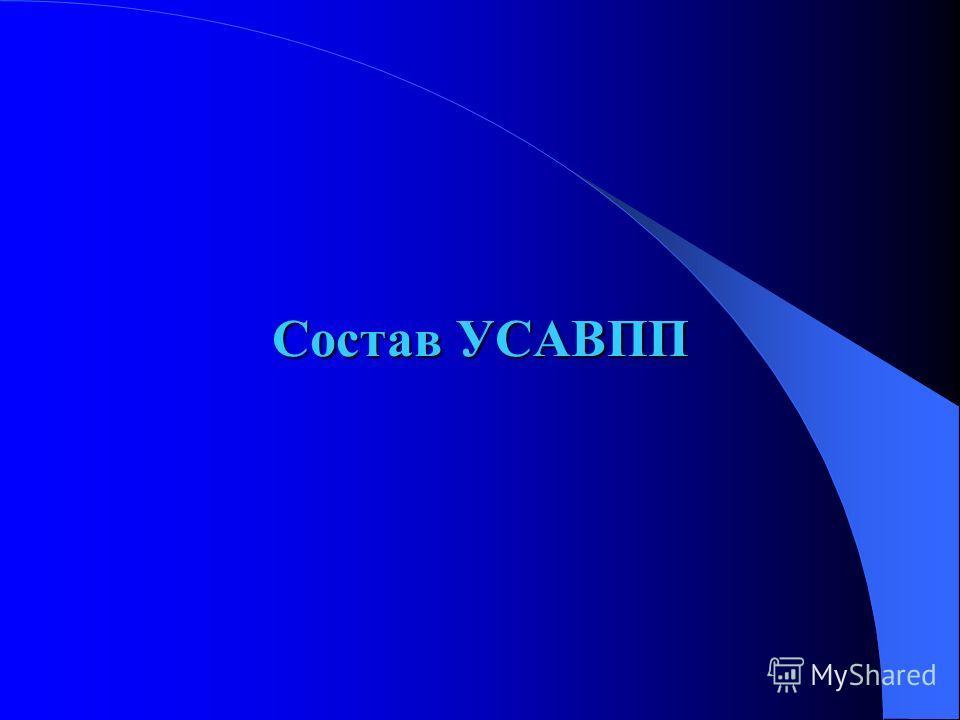 Состав УСАВПП