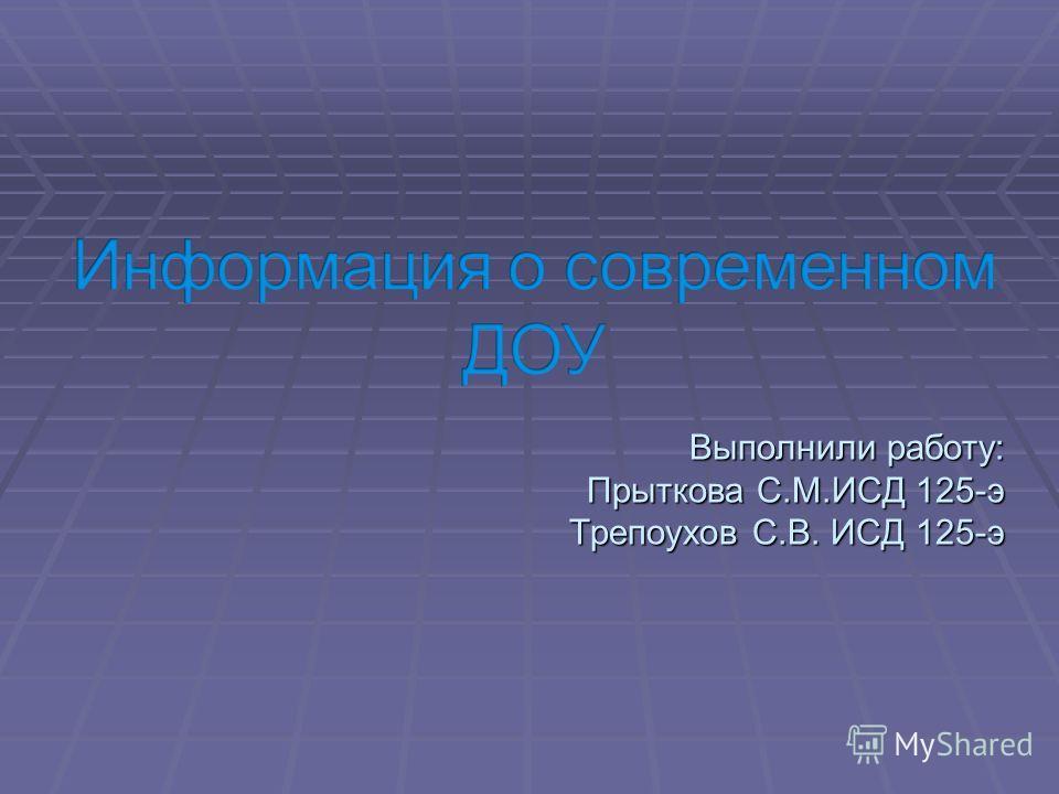 Выполнили работу: Прыткова С.М.ИСД 125-э Трепоухов С.В. ИСД 125-э