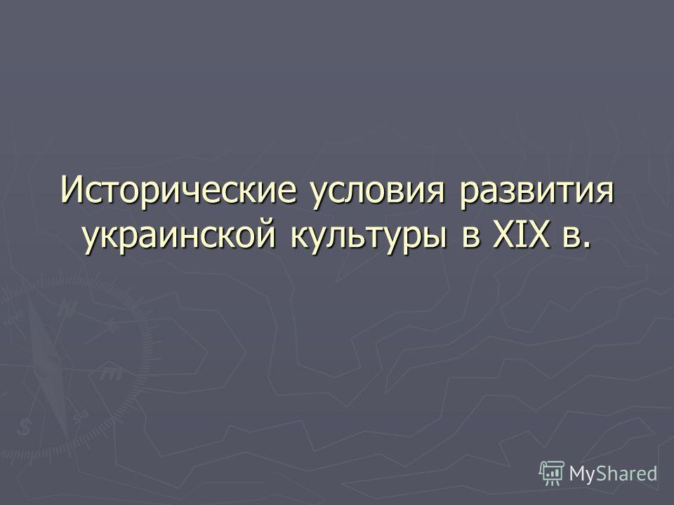 Исторические условия развития украинской культуры в ХІХ в.